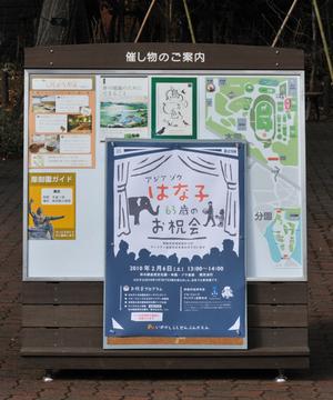 20100206inokashira_d31_7964_2